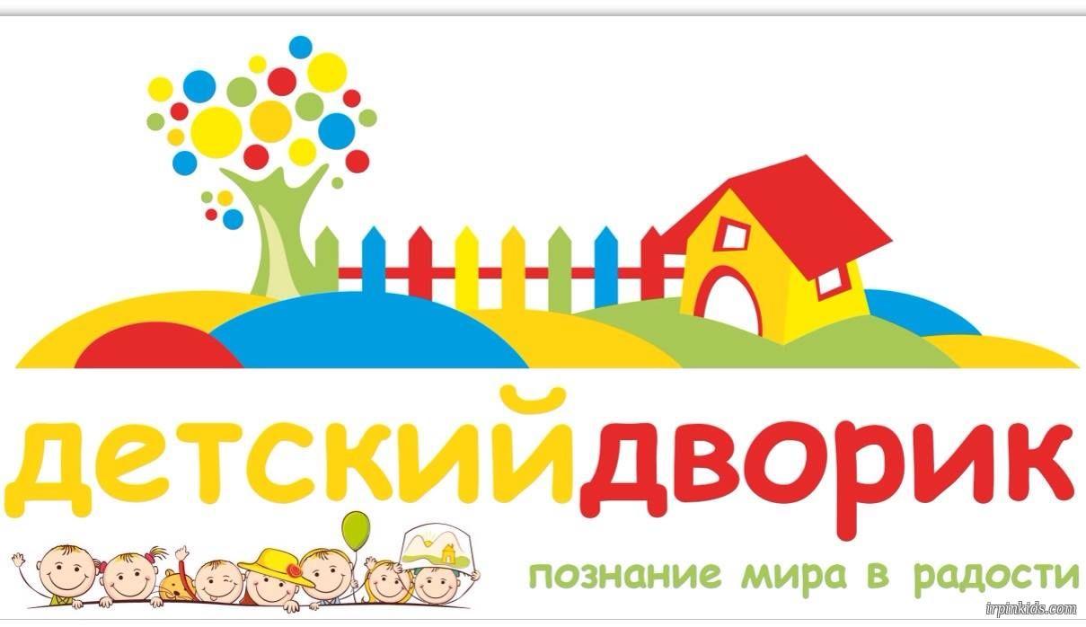 c69a30a822f8 Детский дворик